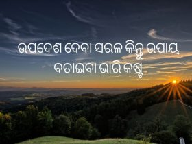 odia-quotes-image
