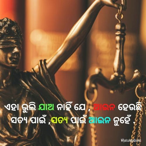 quotes on odia language law quote