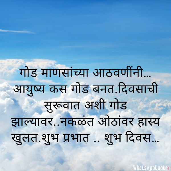 marathi good morning text messages for whatsapp