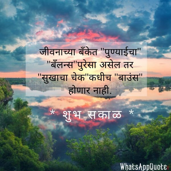 marathi good morning messages for girlfriend