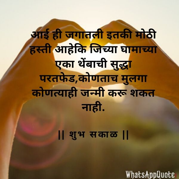 good morning message in marathi 2020