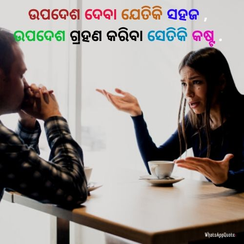 odia quote advice imges