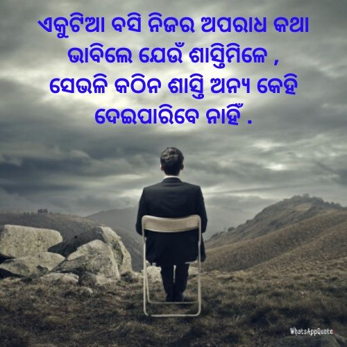 Quotes On Odia Language a man sitting alone