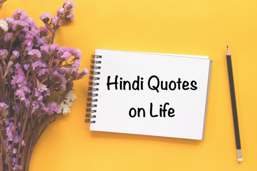 WhatsApp Hindi Quotes On Life