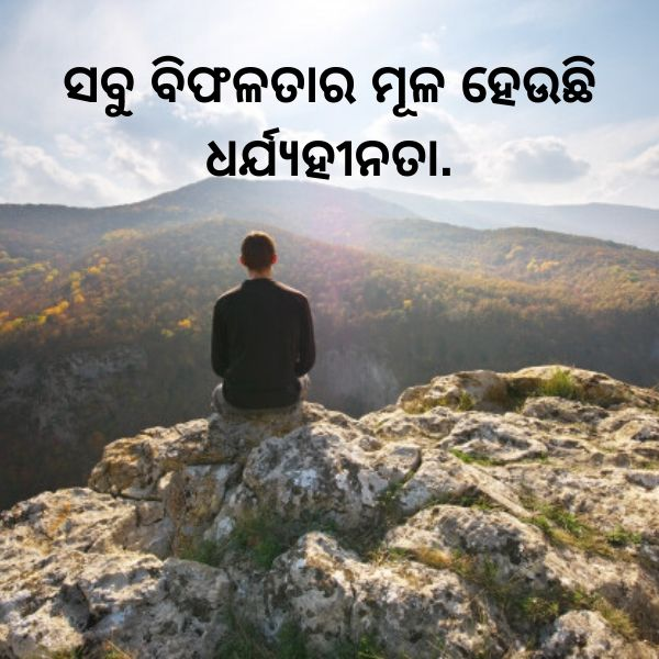 odia quotes on life images