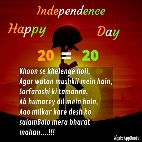 happy independence day new whatsApp DP