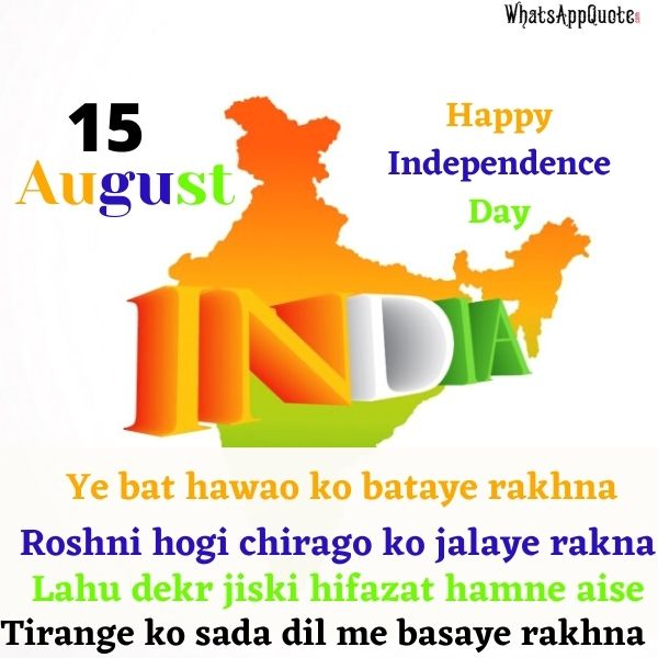 happy independence day new quote in hindi