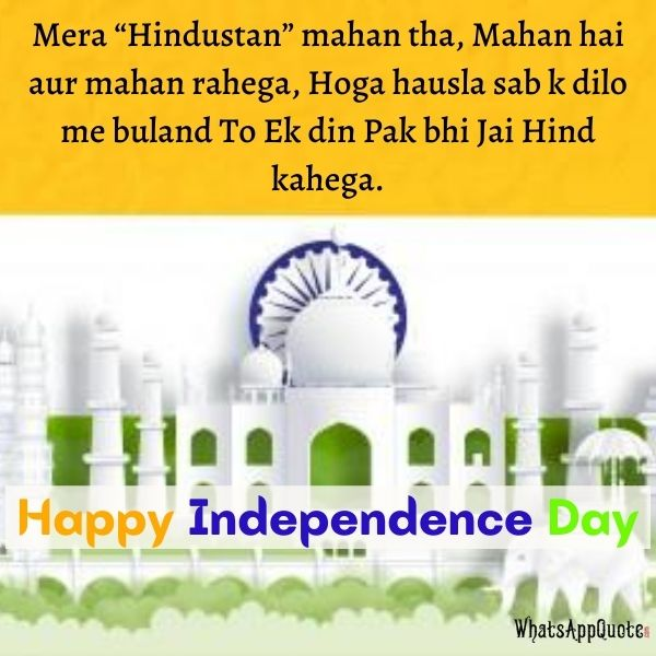 happy independence day new special HD wallpaper