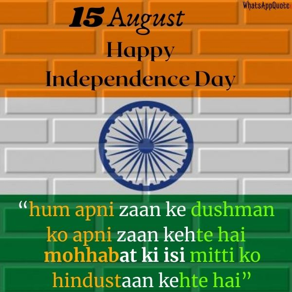 happy independence day quote for whatsapp dp