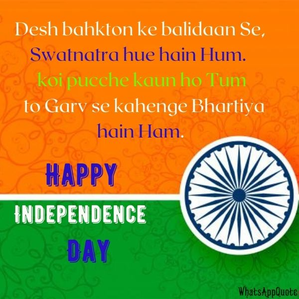 happy independence day wishes for whatsapp