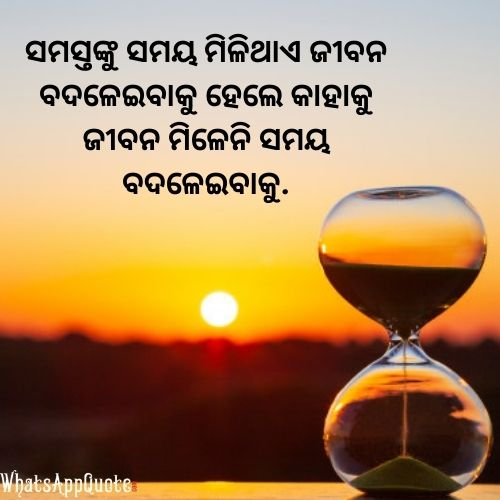 odia image quotes