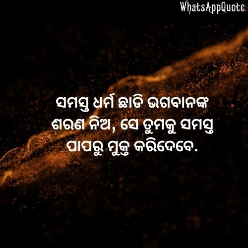 new great odia quote