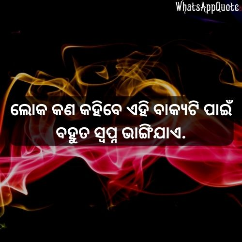 amazing odia quote with image