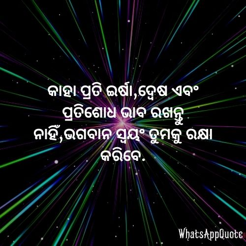 odia quotes on life for whatsapp