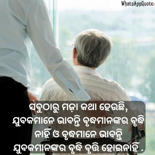 image for odia quote