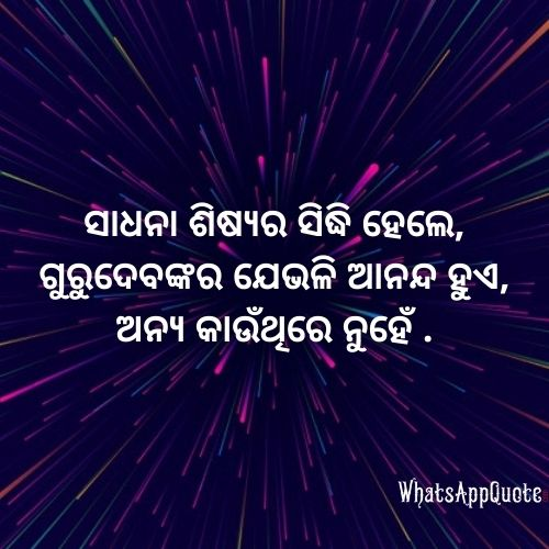 odia quotes for respect