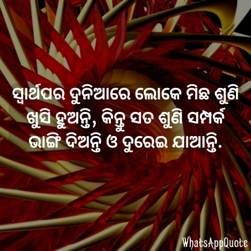 odia quotes on life