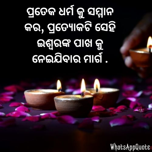 new odia quotes on life