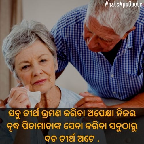 odia quotes on life photo