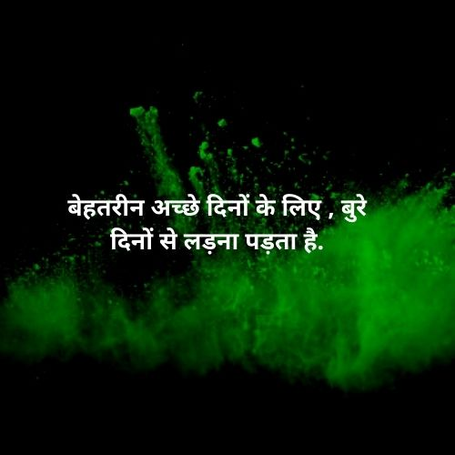 motivational status for whatsapp dp hd image download