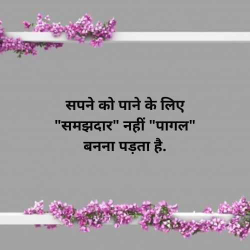 motivational quotes in hindi whatsapp dp