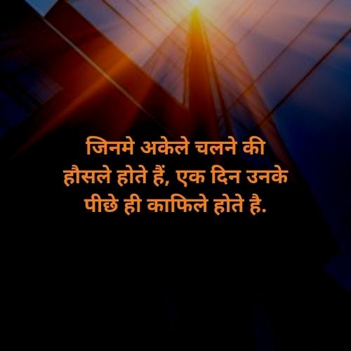 hindi motivational quotes for whatsapp