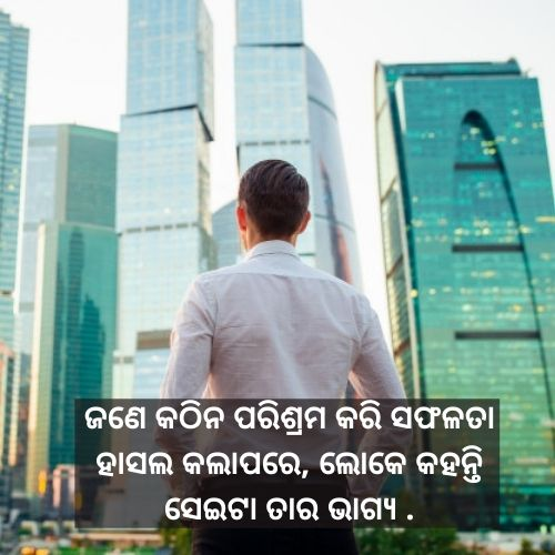 odia quotes in hard work & success hd image