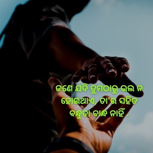 whatsapp odia help quotes photo download