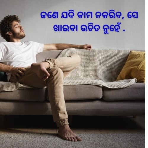 whatsapp odia lazy quotes hd image