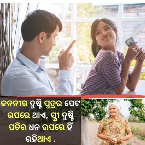 whatsapp odia best spiritual quotes image download
