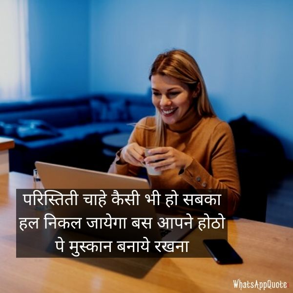 smile and happiness quotes in hindi