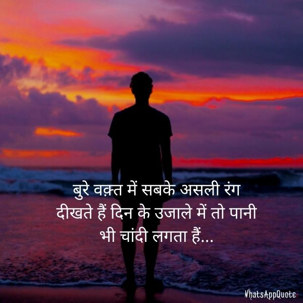 life quotes in whatsapp dp