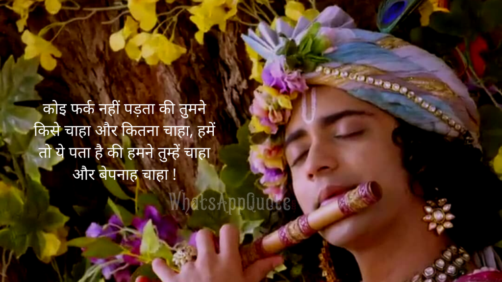 krishna images with quotes
