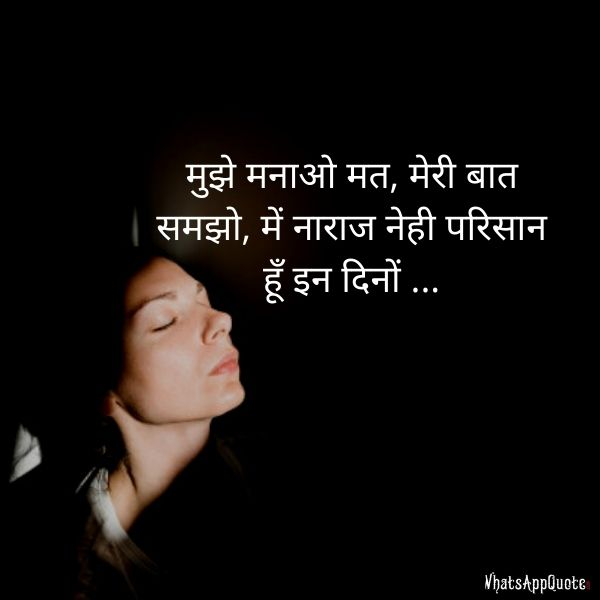 small quotes for whatsapp status in hindi