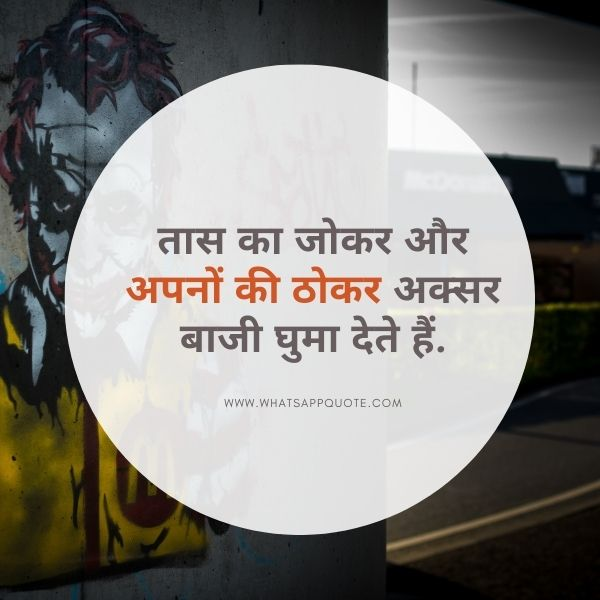 true lines quotes in hindi