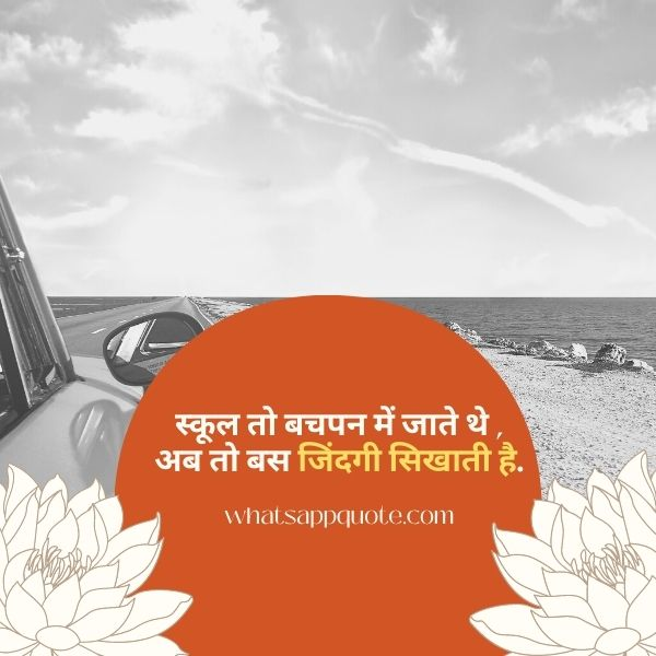 true lines about life in hindi meaning