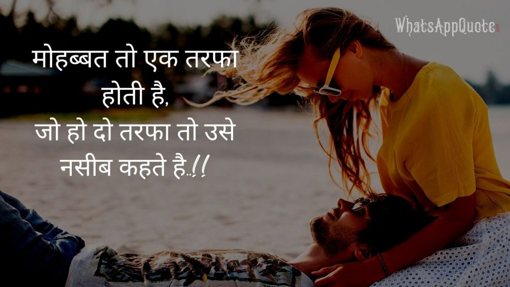 Best Heart Touching Love Quotes in Hindi